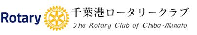 千葉港ロータリークラブ